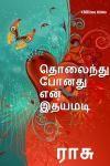 Tholainthu ponathu en ithayamadi
